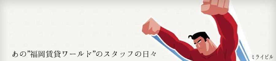 """あの""""福岡賃貸ワールド""""のスタッフブログ"""