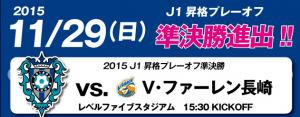 2015-11-24 15_36_25-アビスパ福岡公式サイト|AVISPA FUKUOKA Official Website