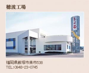 factory_honami