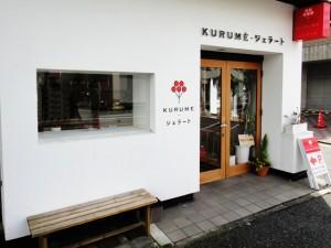 kurume_gelato