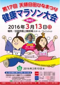 日田ひな祭りマラソンチラシ